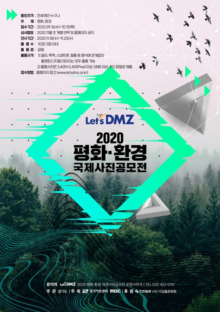 Lets DMZ_poster_final_0804_Ko